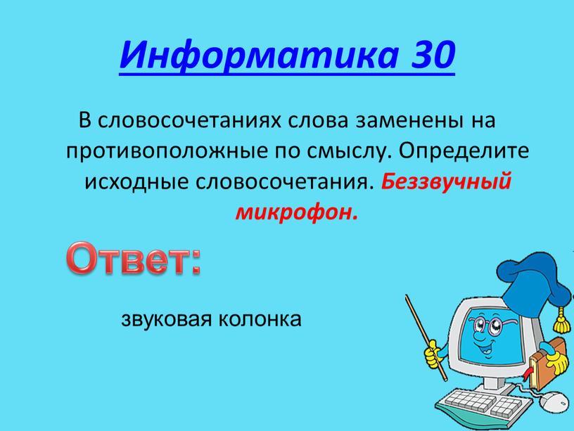 Информатика 30 В словосочетаниях слова заменены на противоположные по смыслу