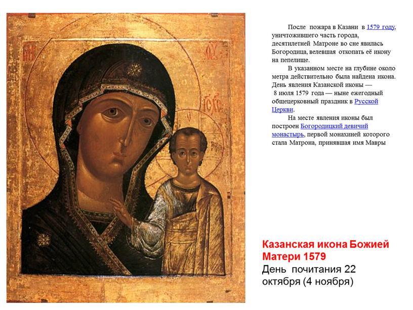 Казанская икона Божией Матери 1579