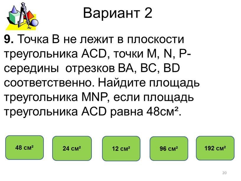 Вариант 2 12 см² 24 см² 48 см² 96 см² 9