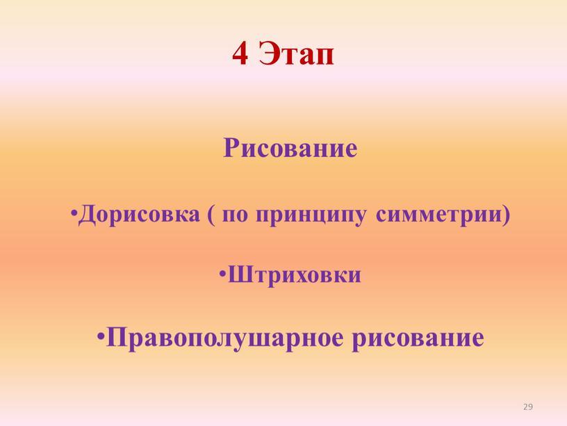 Этап Рисование Дорисовка ( по принципу симметрии)