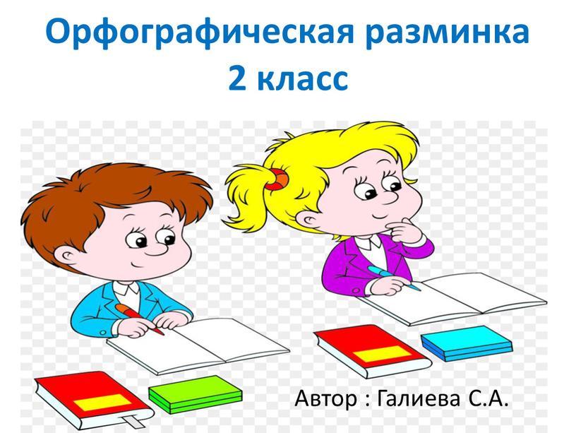 Орфографическая разминка 2 класс