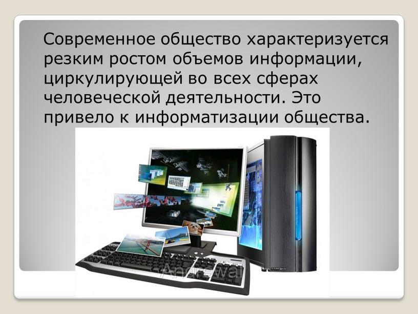 Современное общество характеризуется резким ростом объемов информации, циркулирующей во всех сферах человеческой деятельности