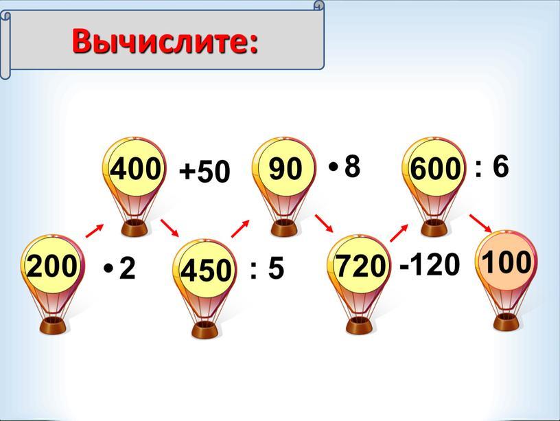 Вычислите: 100 200 400 450 90 720 600