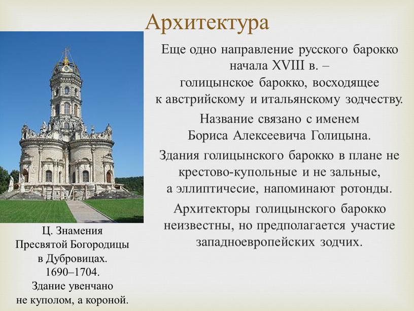 Архитектура Еще одно направление русского барокко начала