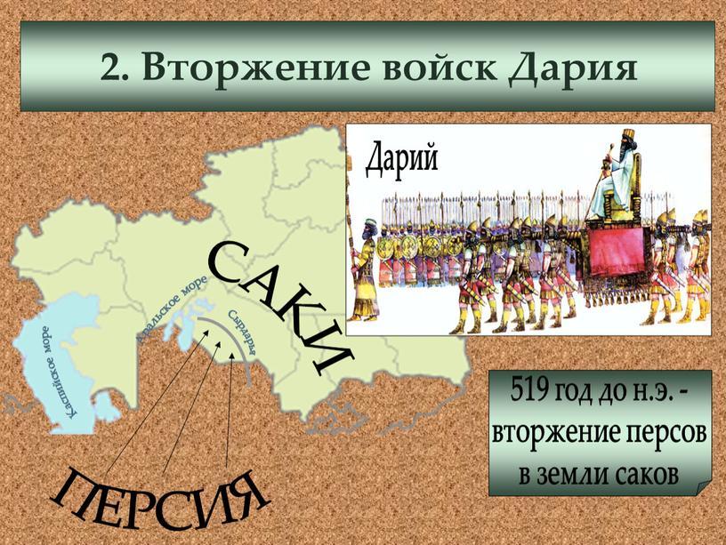 Вторжение войск Дария Каспийское море