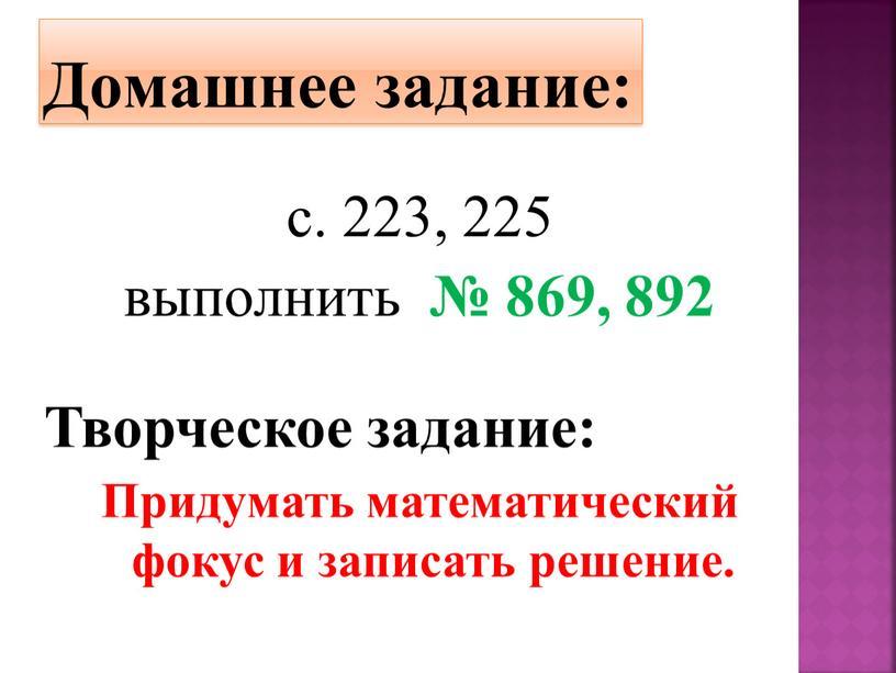 Домашнее задание: с. 223, 225 выполнить № 869, 892