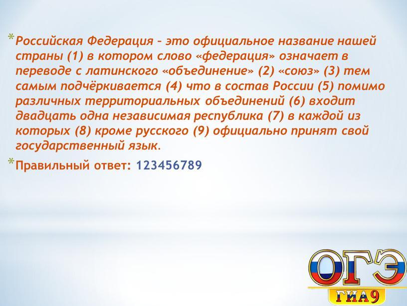 Российская Федерация – это официальное название нашей страны (1) в котором слово «федерация» означает в переводе с латинского «объединение» (2) «союз» (3) тем самым подчёркивается…