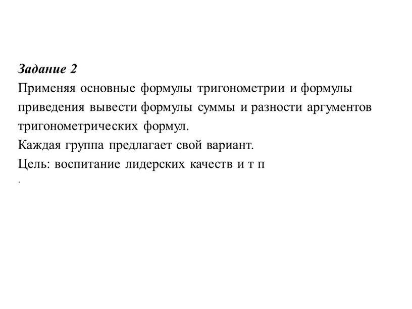 Задание 2 Применяя основные формулы тригонометрии и формулы приведения вывести формулы суммы и разности аргументов тригонометрических формул