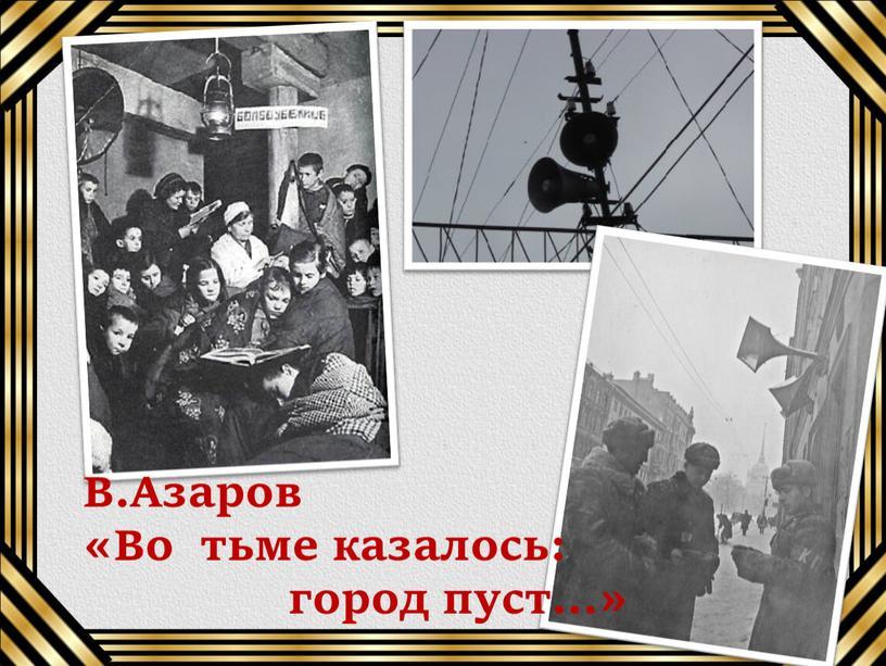 В.Азаров «Во тьме казалось: город пуст…»