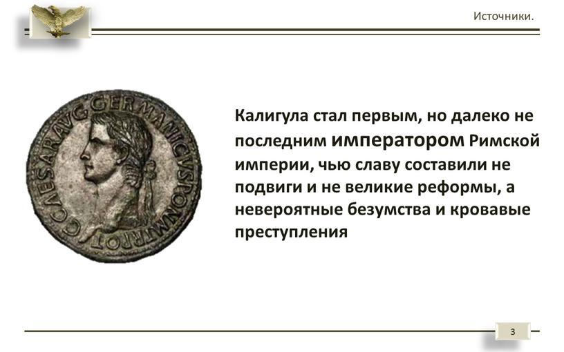 Источники. Калигула стал первым, но далеко не последним императором