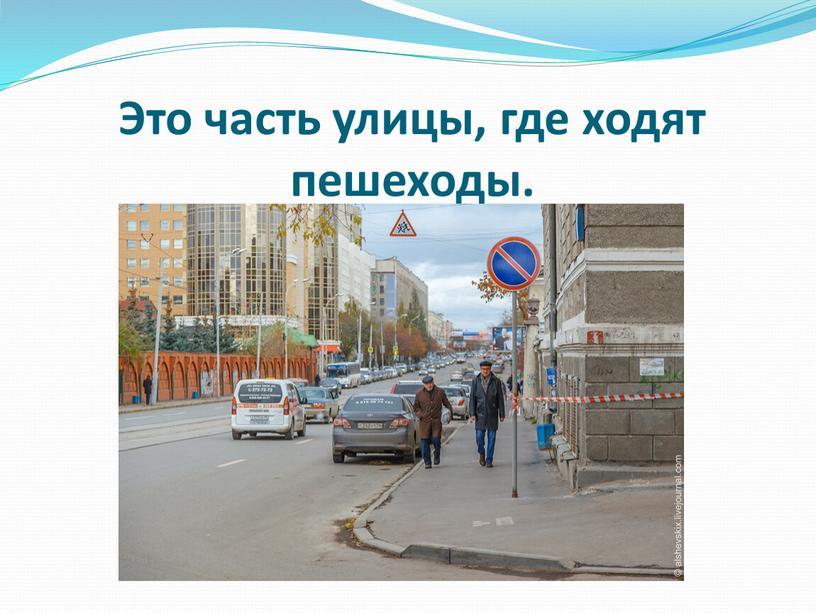 Это часть улицы, где ходят пешеходы