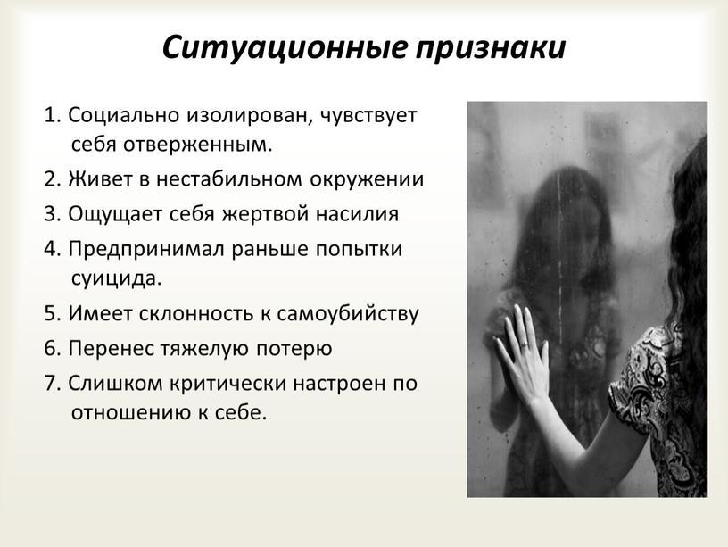 Ситуационные признаки 1. Социально изолирован, чувствует себя отверженным