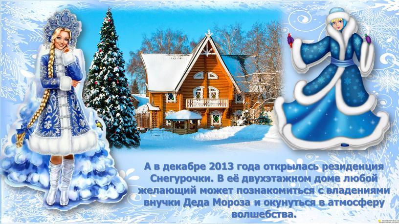 А в декабре 2013 года открылась резиденция