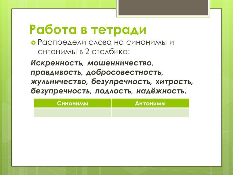 Работа в тетради Распредели слова на синонимы и антонимы в 2 столбика: