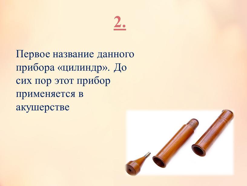 Первое название данного прибора «цилиндр»