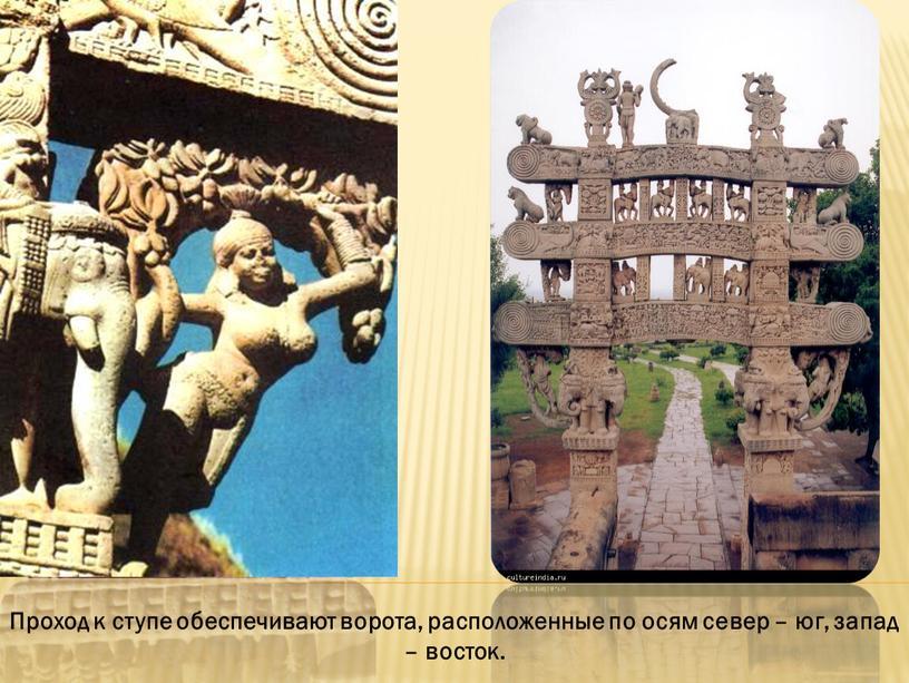 Проход к ступе обеспечивают ворота, расположенные по осям север – юг, запад – восток