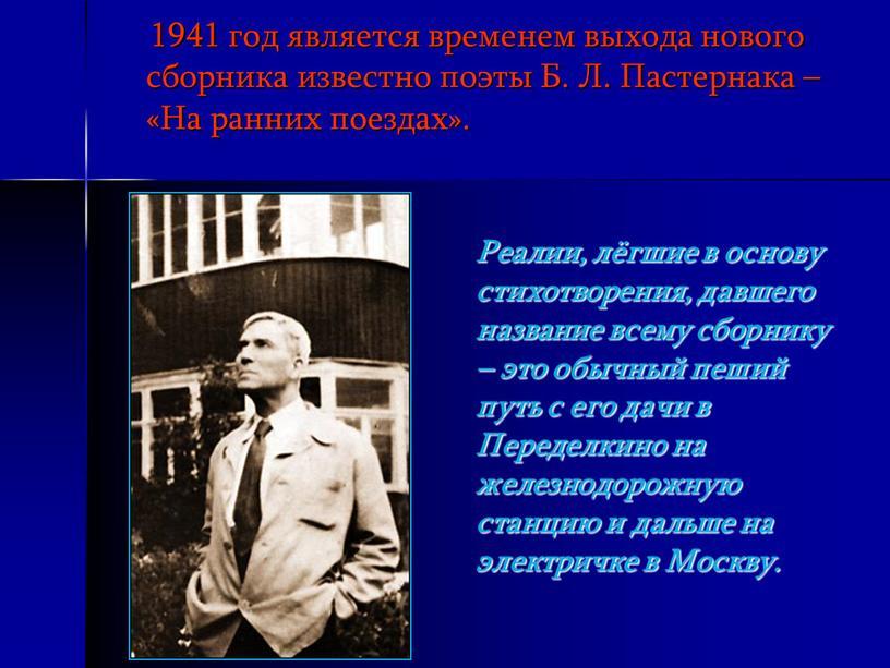 Б. Л. Пастернака – «На ранних поездах»