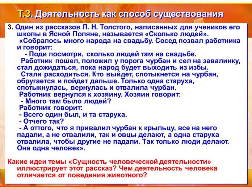 Один из рассказов Л. Н. Толстого, написанных для учеников его школы в