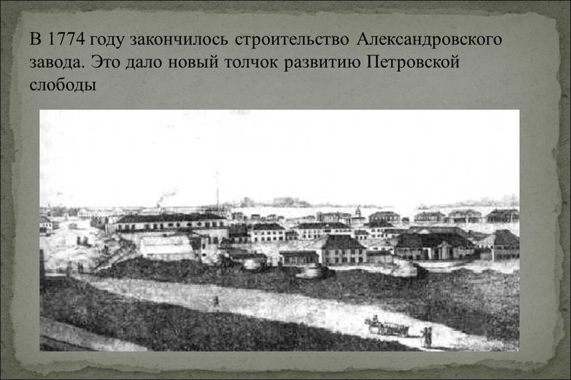 В 1774 году закончилось строительство