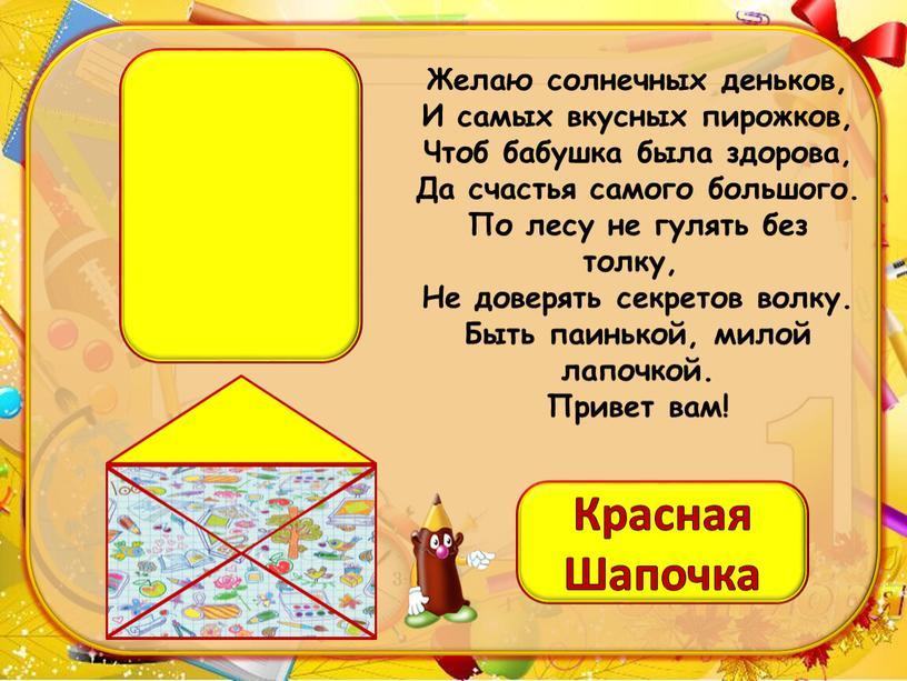 Красная Шапочка Желаю солнечных деньков,