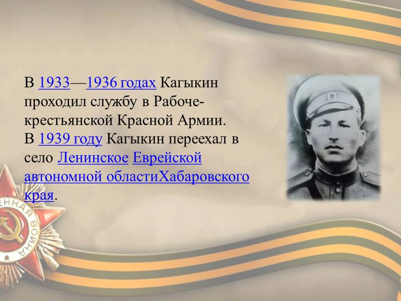 В 1933—1936 годах Кагыкин проходил службу в