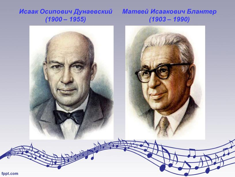 Исаак Осипович Дунаевский (1900 – 1955)