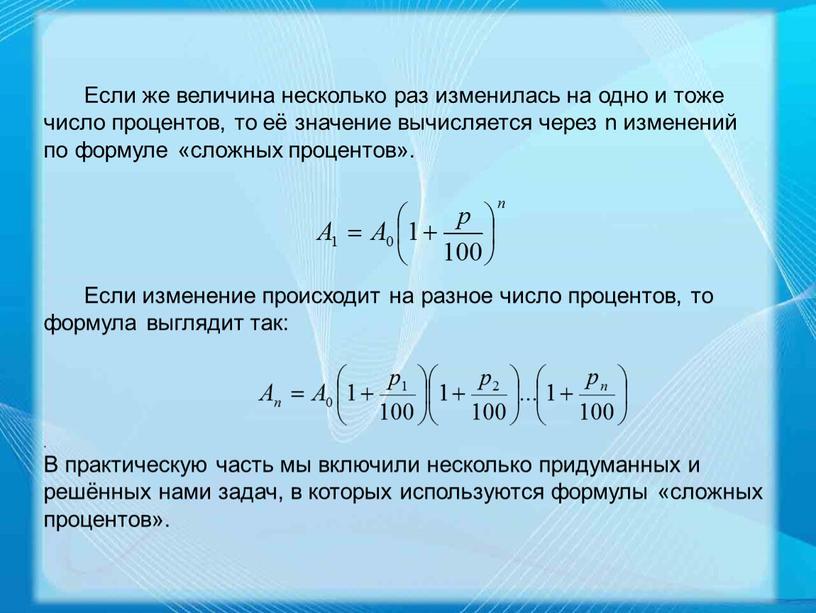 Если же величина несколько раз изменилась на одно и тоже число процентов, то её значение вычисляется через n изменений по формуле «сложных процентов»