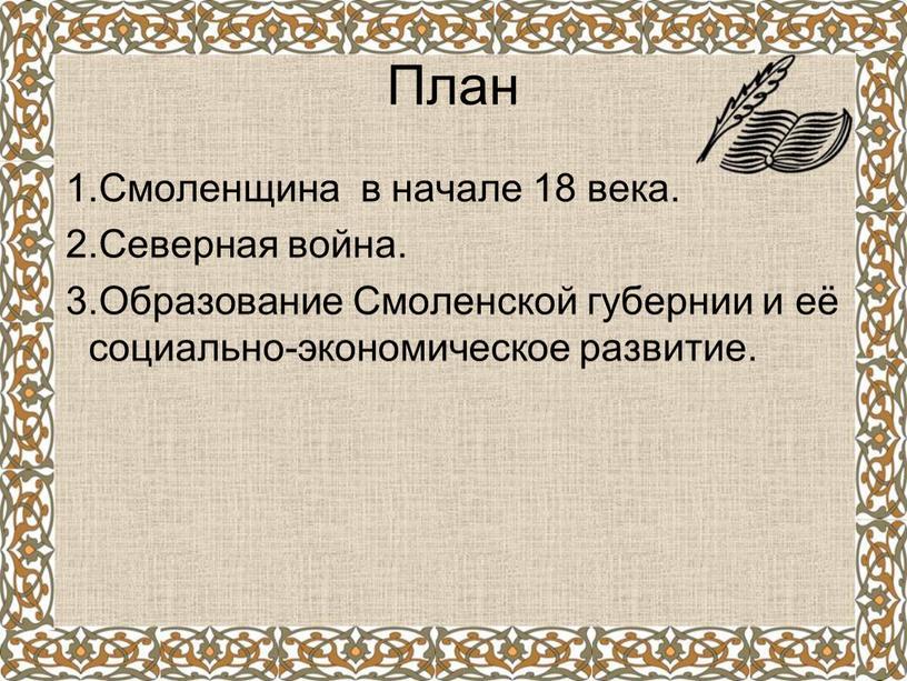 План 1.Смоленщина в начале 18 века