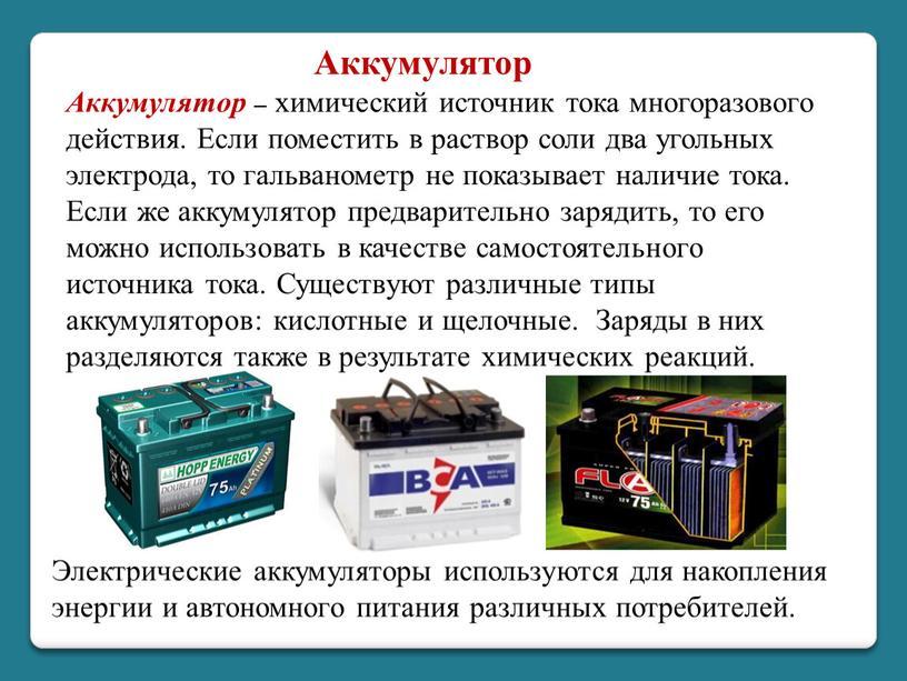 Аккумулятор – химический источник тока многоразового действия