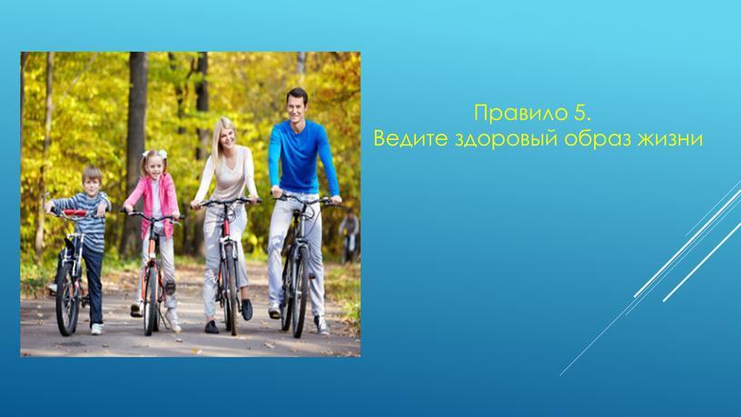 Правило 5. Ведите здоровый образ жизни
