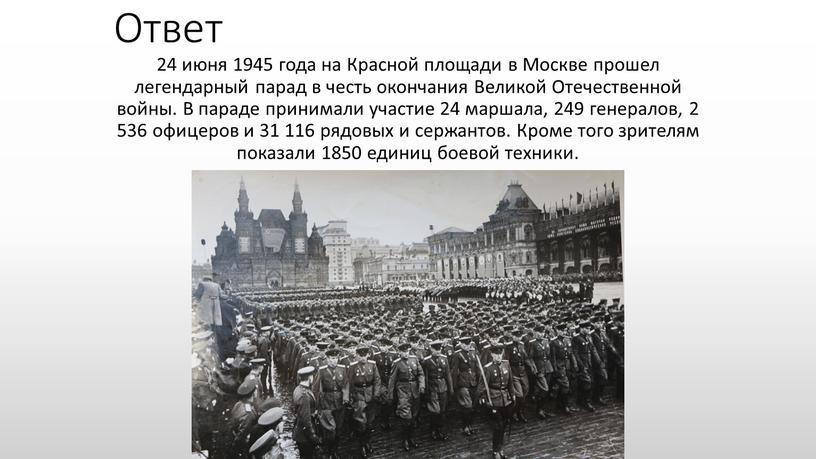 Ответ 24 июня 1945 года на Красной площади в