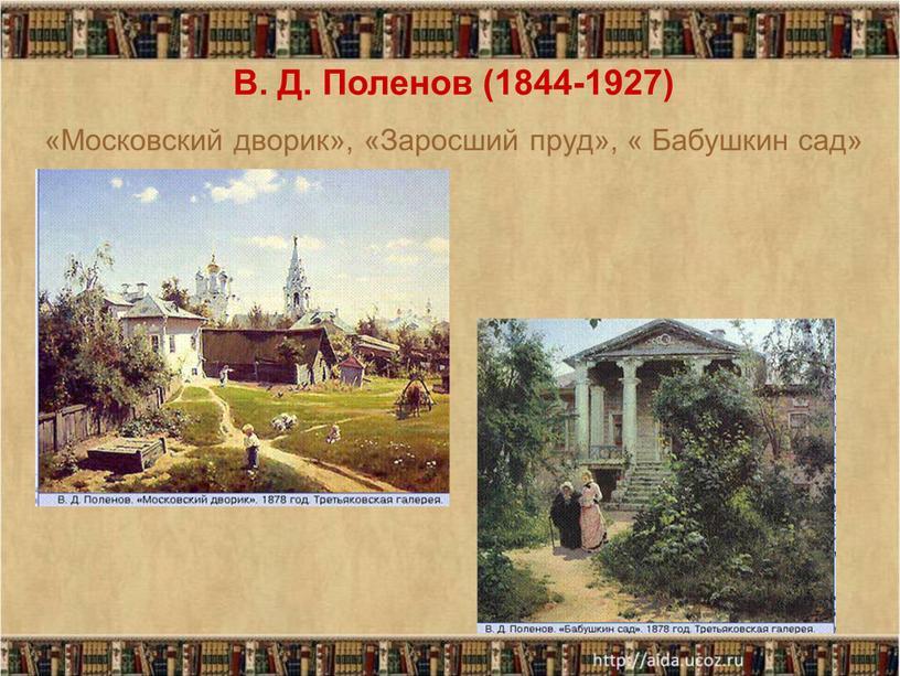 В. Д. Поленов (1844-1927) «Московский дворик», «Заросший пруд», «