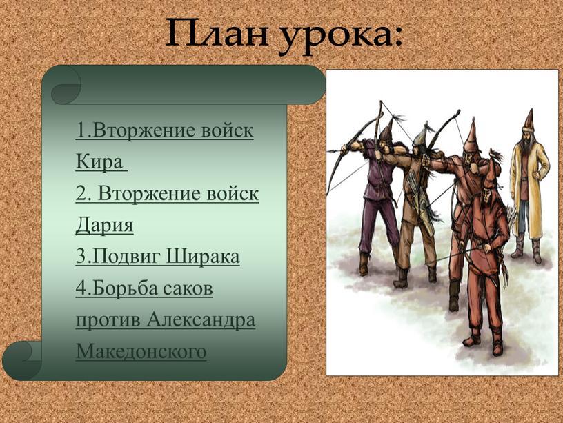 План урока: 1.Вторжение войск Кира 2