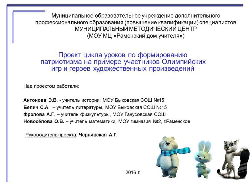 Муниципальное образовательное учреждение дополнительного профессионального образования (повышение квалификации) специалистов