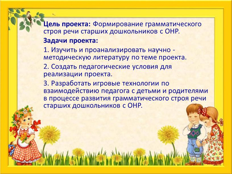 Цель проекта: Формирование грамматического строя речи старших дошкольников с