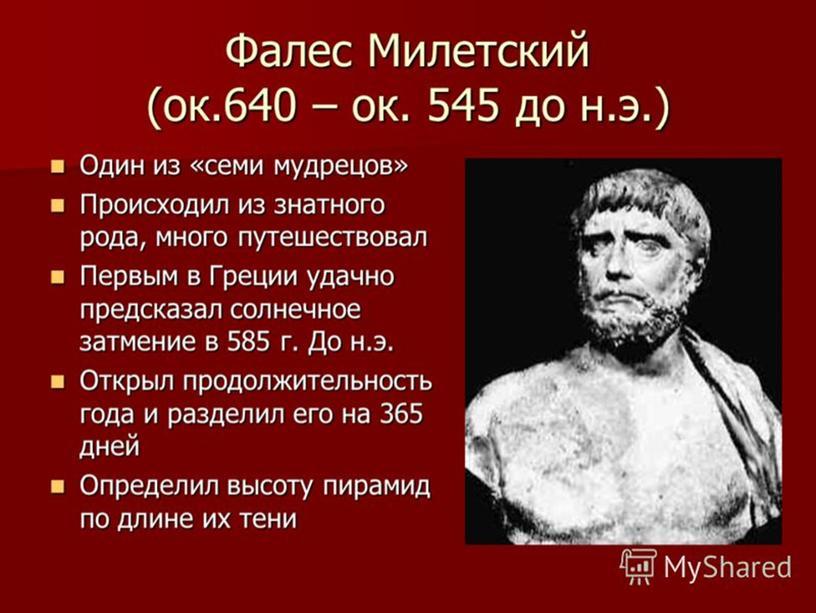 08.05.2020 http://aida.ucoz.ru 7