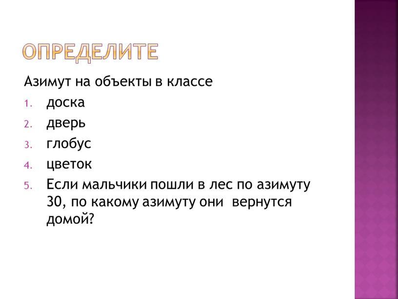Определите Азимут на объекты в классе доска дверь глобус цветок