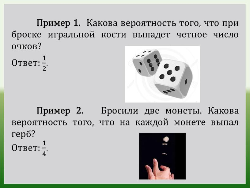 Пример 1. Какова вероятность того, что при броске игральной кости выпадет четное число очков?