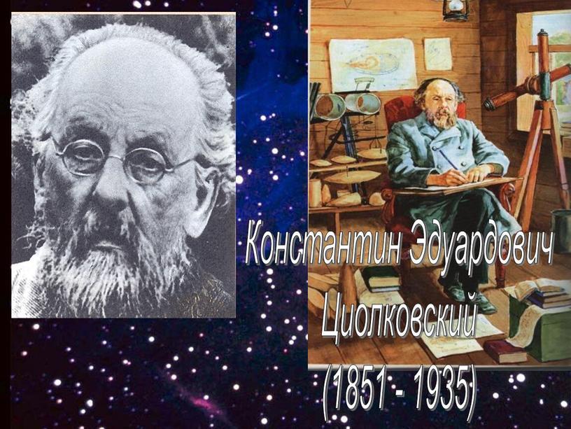 Константин Эдуардович Циолковский (1851 - 1935)