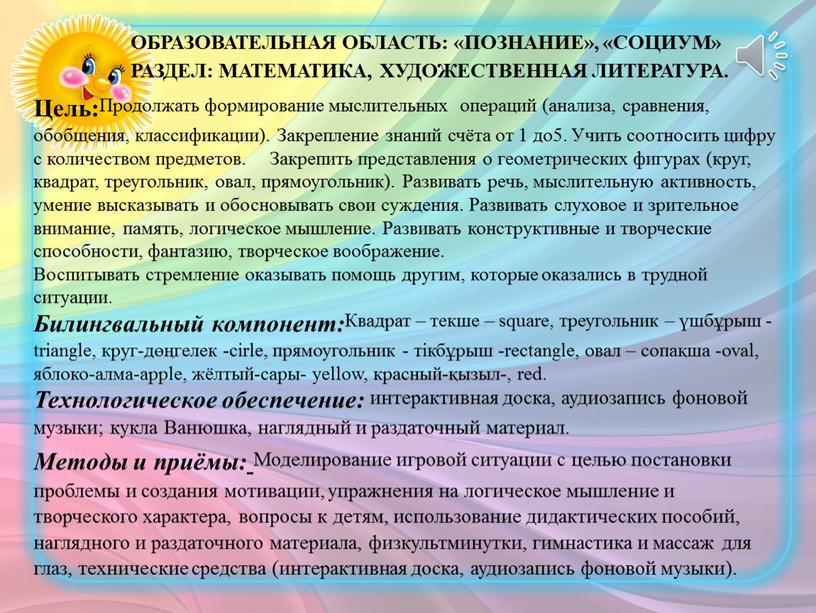 Образовательная область: «Познание», «Социум»