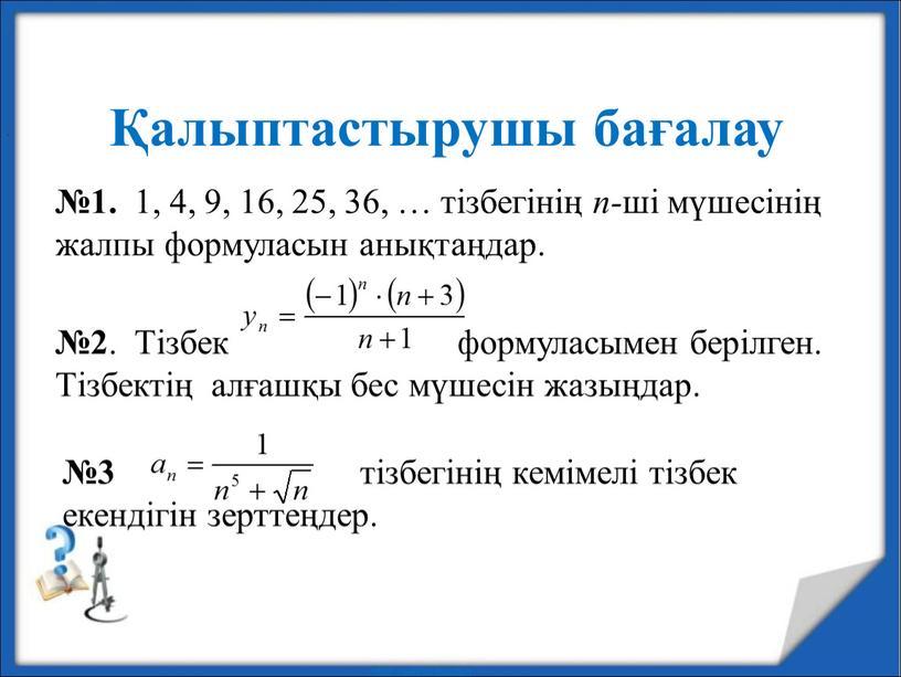 Тізбек формуласымен берілген