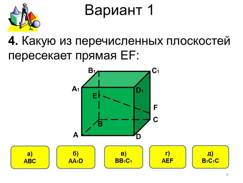 Вариант 1 a) АВС б) АА1D в) ВВ1С1 г)