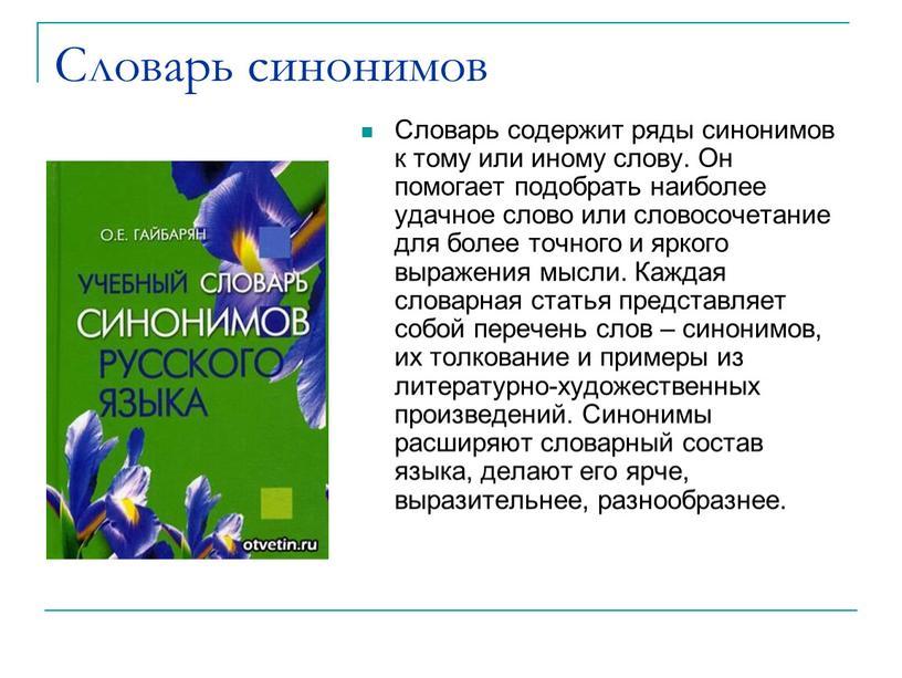 Словарь синонимов Словарь содержит ряды синонимов к тому или иному слову