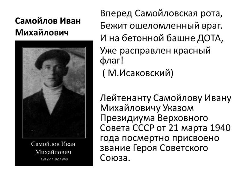 Самойлов Иван Михайлович Вперед