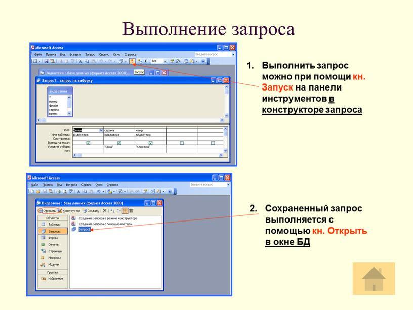 Выполнение запроса Выполнить запрос можно при помощи кн