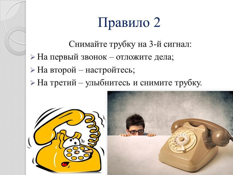 Правило 2 Снимайте трубку на 3-й сигнал: