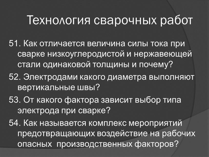 Технология сварочных работ 51.