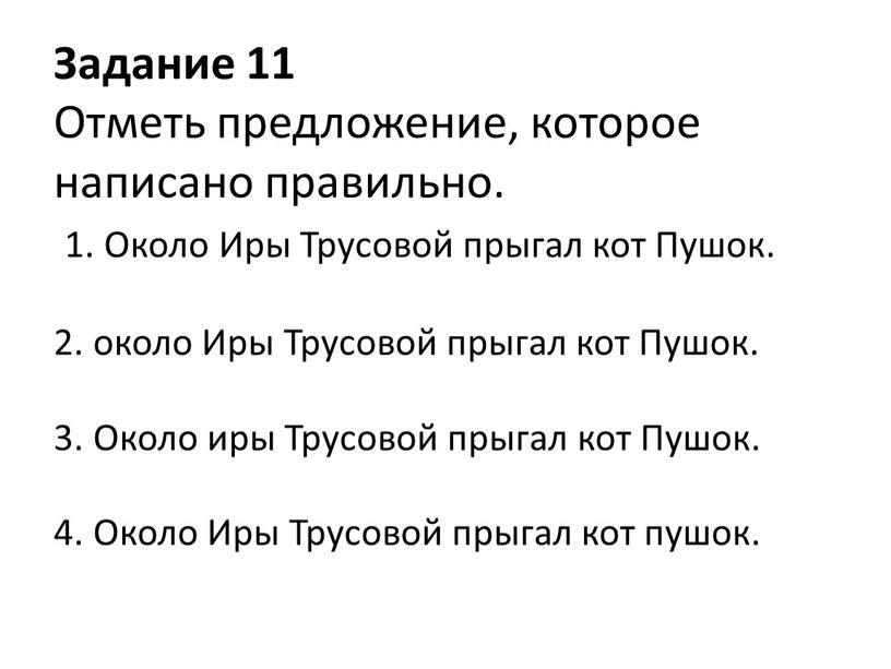 Задание 11 Отметь предложение, которое написано правильно