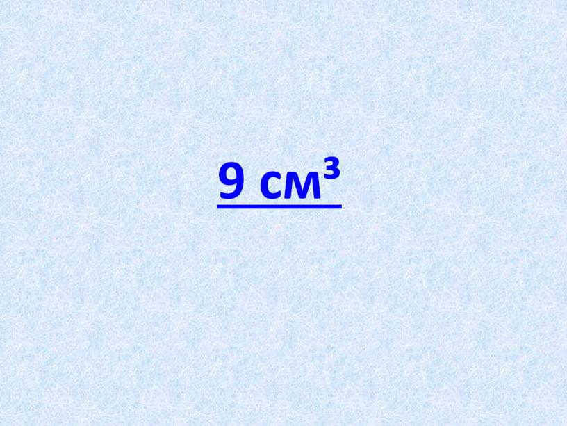9 см³