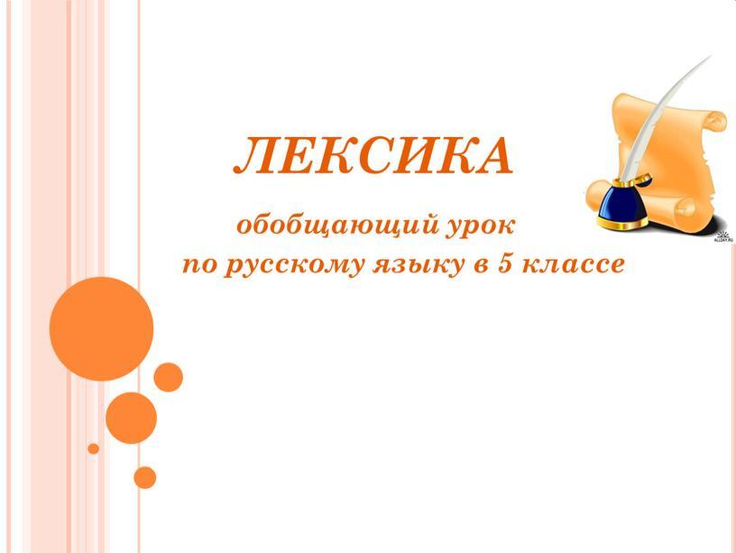 ЛЕКСИКА обобщающий урок по русскому языку в 5 классе
